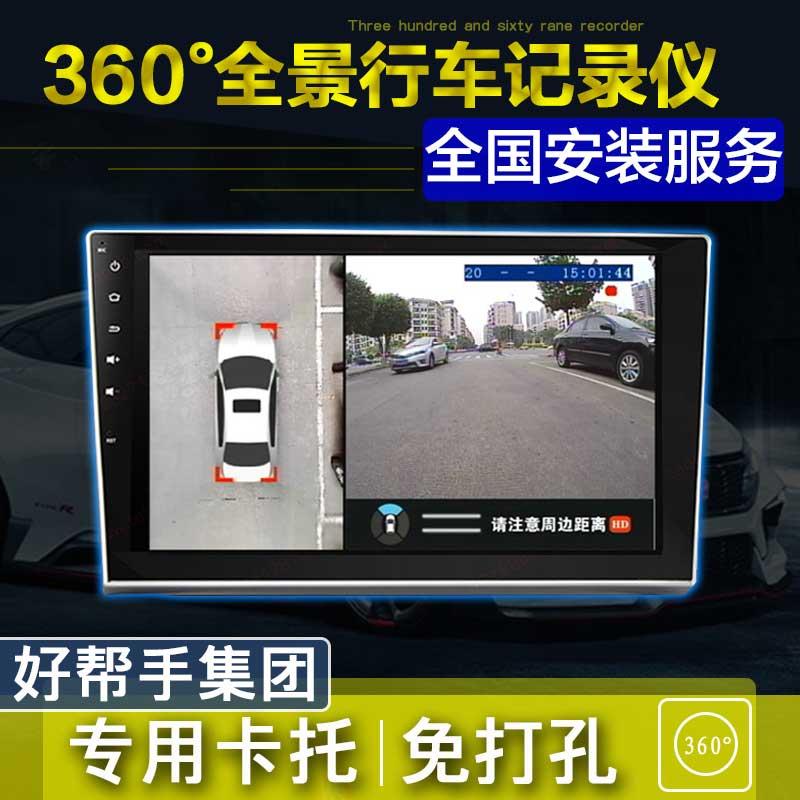 本田CRV思域XRV雅阁缤智URVCRV雅阁360度全景行车记录仪倒车影像