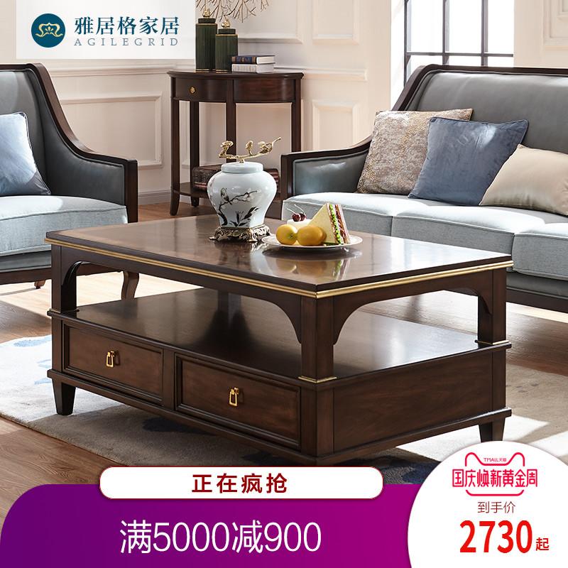 雅居格美式轻奢实木茶几简约客厅后现代小户型电视柜组合M4542