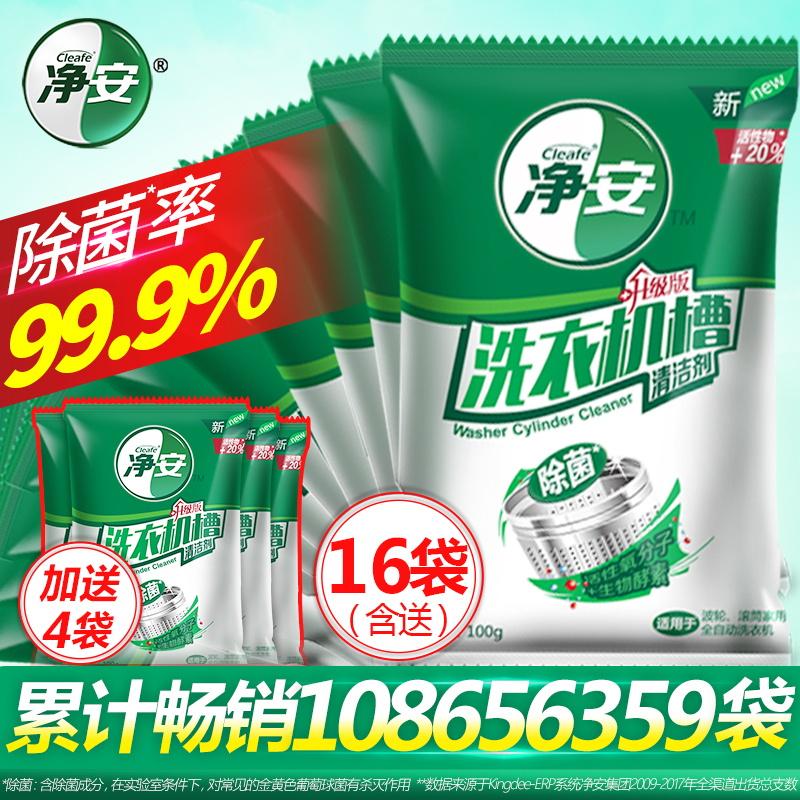 净安滚筒洗衣机清洗剂除垢非杀菌消毒全自动清洗洗衣机槽的清洁剂