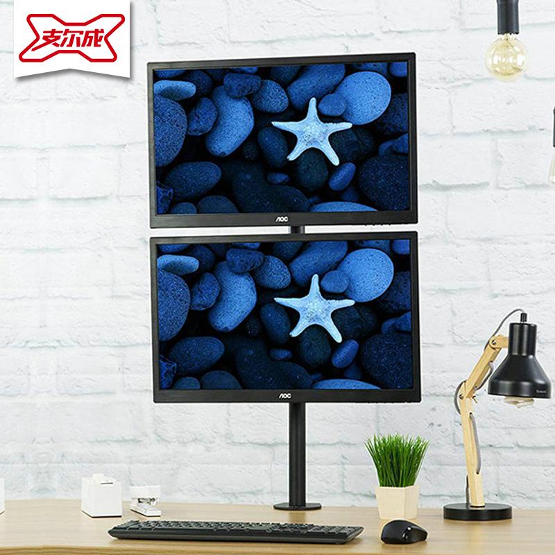液晶显示器支架多屏 万向旋转上下双屏电脑支架拼接17-32寸支尔成