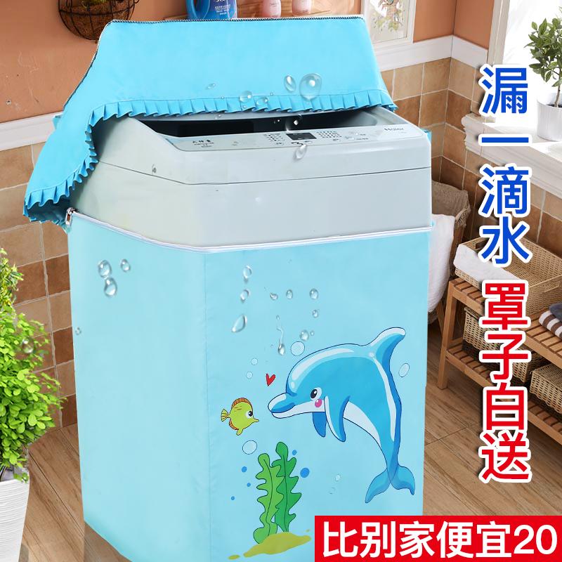 洗衣机罩防水防晒上开门全自动波轮松下三洋LG美的7.5-8-8.5kg