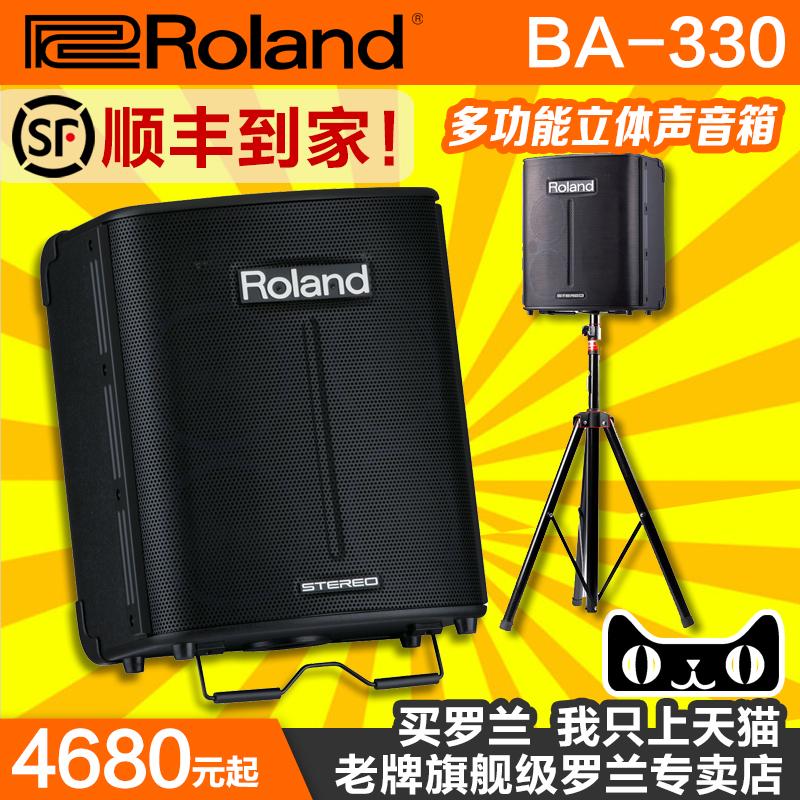 顺丰 Roland 罗兰 BA-330多功能立体声音箱 吉他键盘电箱琴音响