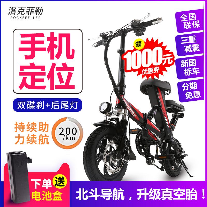 洛克菲勒迷你电动车小型折叠式电动自行车成人男女代步锂电代驾车