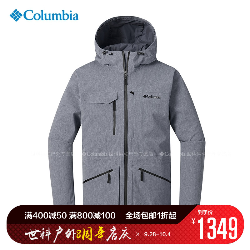 2018秋冬新品哥伦比亚户外男装热能防水保暖单层冲锋衣PM4508