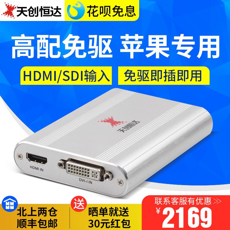 天创恒达UB760 全接口高配版免驱动视频采集卡SDI高清即插即用兼容苹果系统HDMI直播1080p