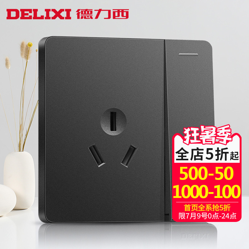 Delixi switch socket gray black plain board a three-hole 16A household socket 86 wall surface