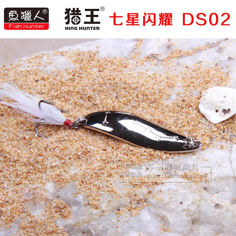 鱼猎人直供路亚饵猎王刀锋DS02B DS02C 七星羽毛亮片翘嘴钓饵包邮