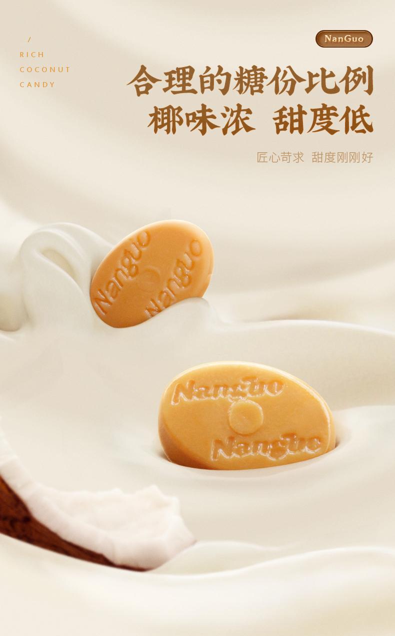 【南国】海南糖果特浓椰子糖200gX3