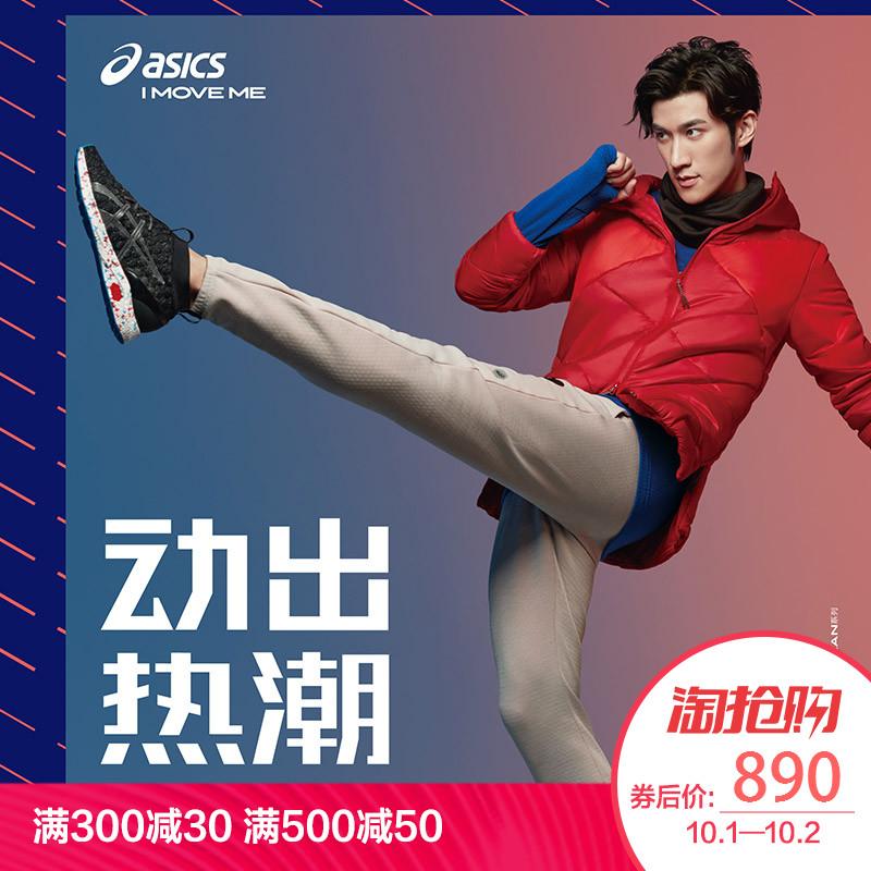 李治廷同款ASICS亚瑟士男鞋袜套式跑鞋HyperGEL-KAN 1021A032-001