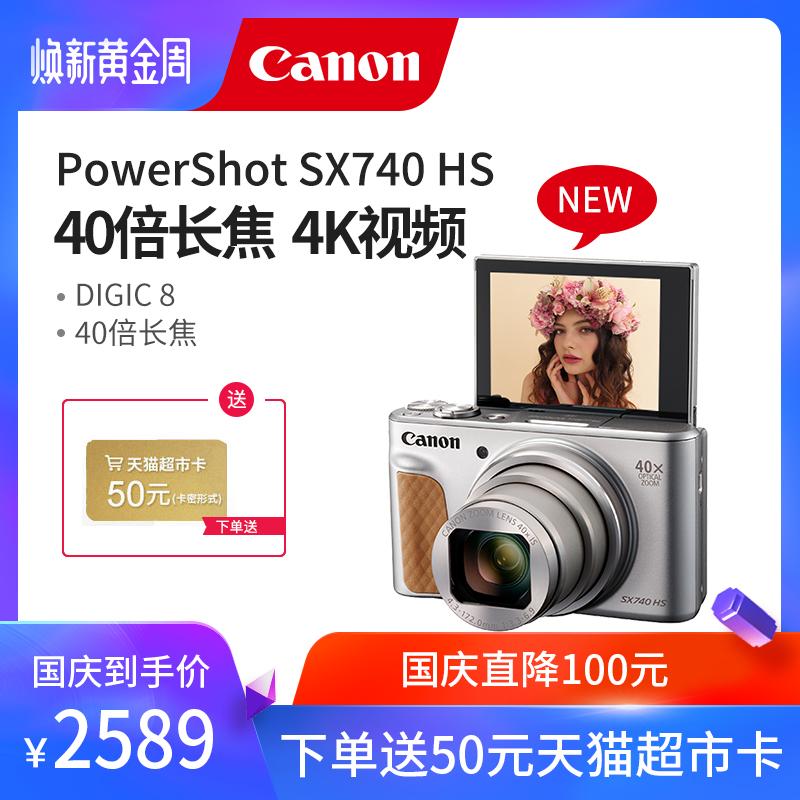 佳能PowerShot SX740 HS 高清旅游家用数码照相机 小型长焦卡片机