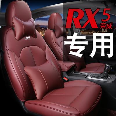 2018款荣威RX5专车专用汽车坐垫四季通用座套全包围夏季座椅套