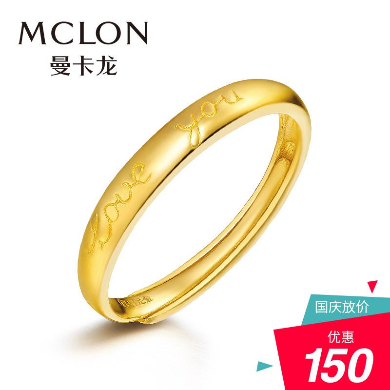 曼卡龙黄金戒指 光面活口男女款金戒指 足金指环情侣对戒挚爱结婚