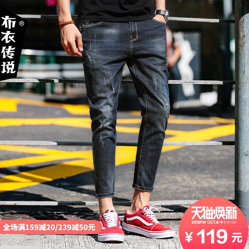 布衣传说九分牛仔裤男秋季韩版青年修身休闲破洞男士小脚裤长裤子