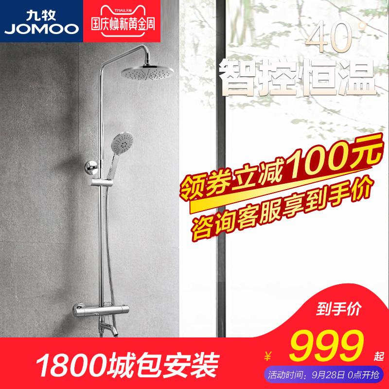JOMOO九牧智能恒温花洒淋浴器套装挂墙式淋浴花洒龙头套装26096