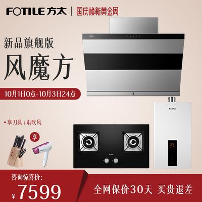 方太JQ26TA+HT8BE+13EES抽油烟机燃气灶热水器烟灶热套餐