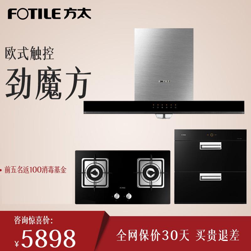 方太EN05E+FD23BE+J45E欧式抽油烟机燃气灶套餐烟灶消三件套装