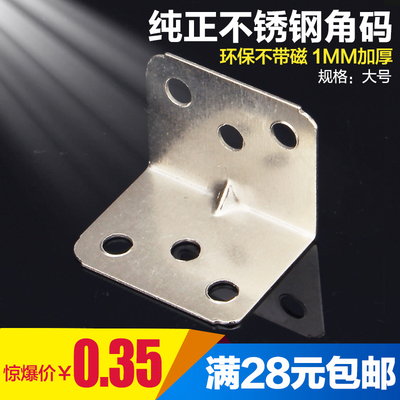 Thicken right angle bracket iron corner bracket angle bracket bracket hardware fittings fixed connector 90 degree large