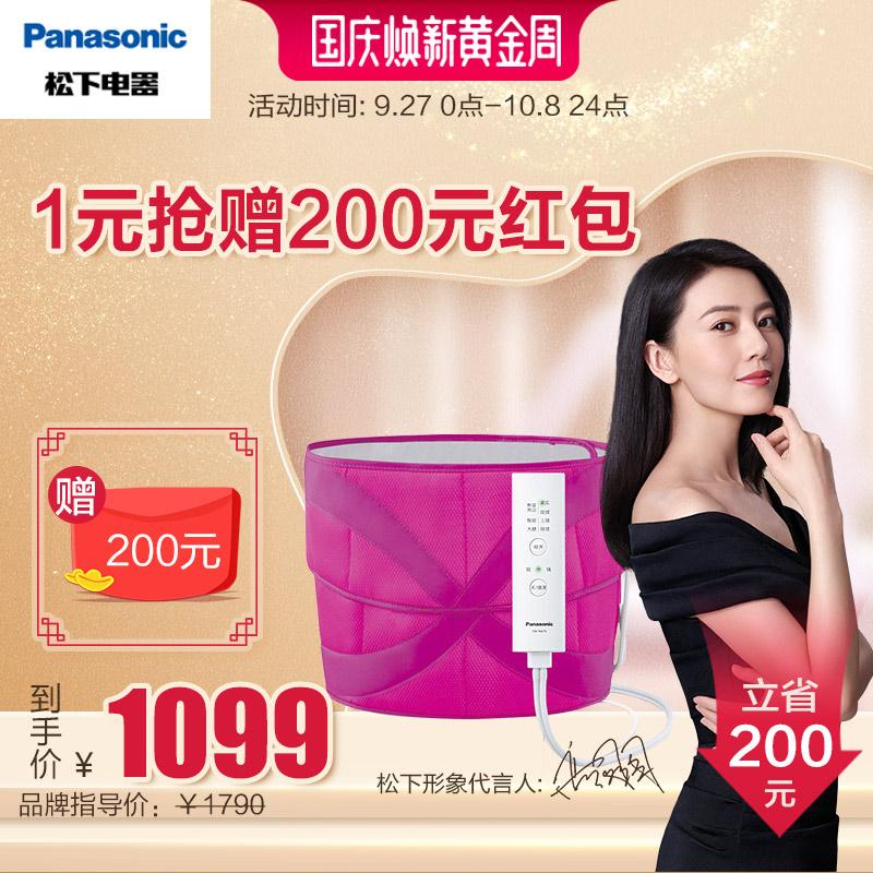 Panasonic-松下骨盆按摩器臀部曲线骨盆按摩器EW-NA75