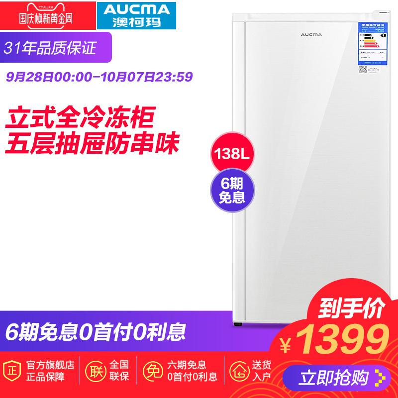 Aucma-澳柯玛 BD-138NE立式冰柜家用冷柜节能抽屉侧开门母婴海鲜