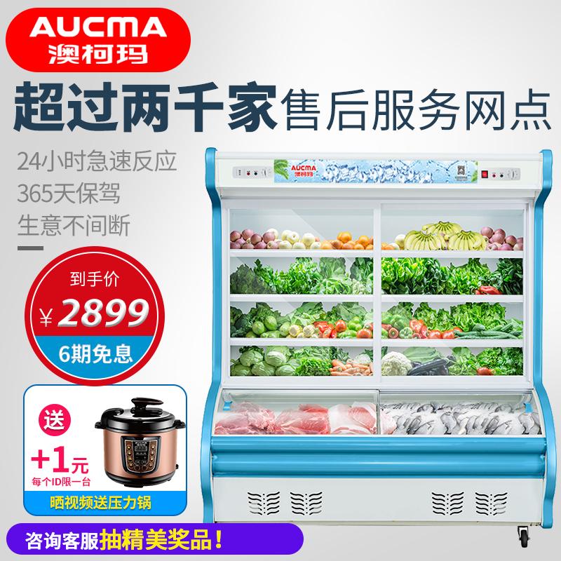 澳柯玛麻辣烫点菜柜冷藏展示柜商用水果凉菜保鲜柜冰柜冷冻风幕柜