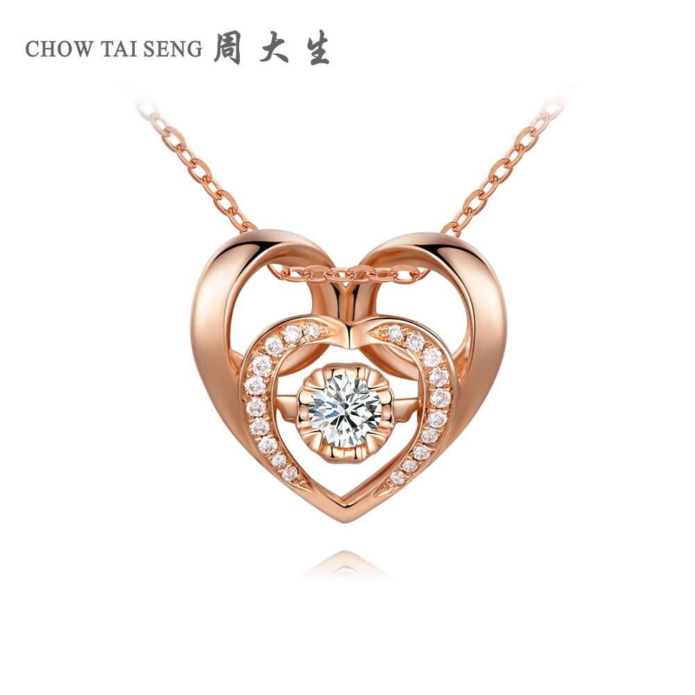 周大生钻石吊坠正品18K白金玫瑰金彩金心形单坠可配项链怦然心动