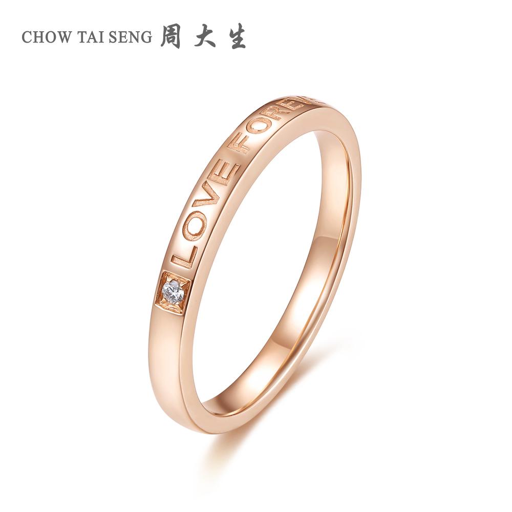 周大生钻戒女 正品新款18K专柜玫瑰金结婚求婚排钻戒指钻石女戒