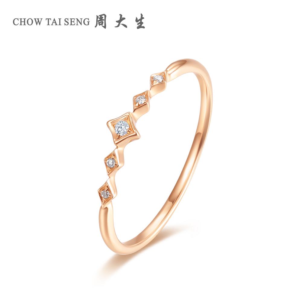 周大生钻戒女正品新款专柜18K金排钻女戒求婚真钻AU750钻石戒指