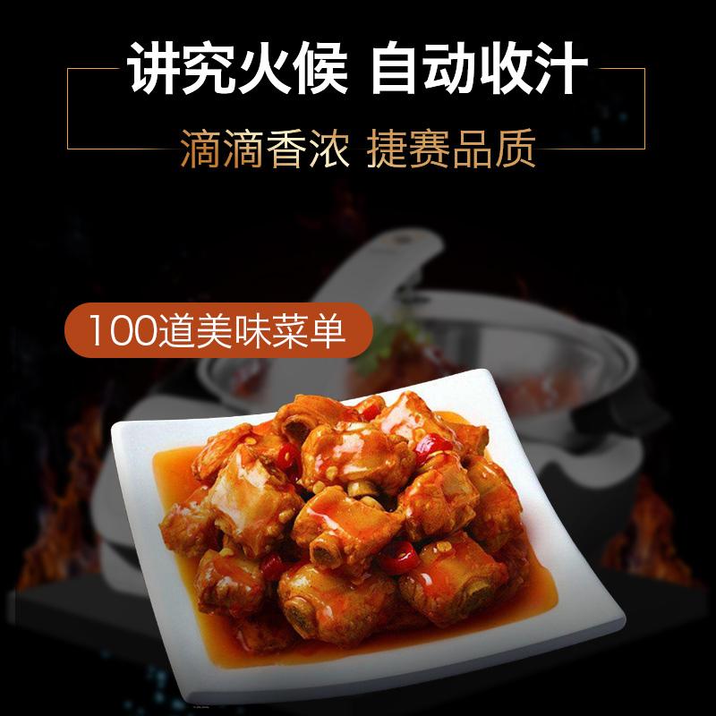 捷赛全自动炒菜机器人智能炒菜锅家用多功能炒锅懒人烹饪锅D121白