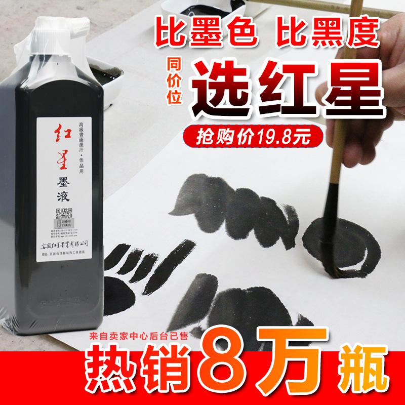 Красными чернилами 450мл живопись каллиграфия выделенного продукта четыре сокровища аутентичные Пекин Китайская кисть живописи тушью и каллиграфии чернилами