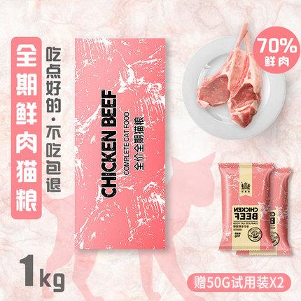 [耐威克官方旗舰店猫主粮]耐威克70%鲜肉全期猫粮1kg鱼鸡牛yabo22881483件仅售79元