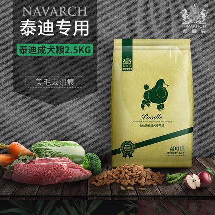 [耐威克官方旗舰店犬主粮]耐威克狗粮泰迪贵宾成犬5月销量16559件仅售47.9元
