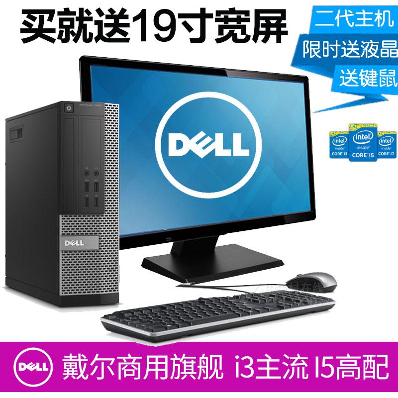戴尔台式电脑全套I3主机/i5/i7办公家用游戏台式机19寸液晶整机