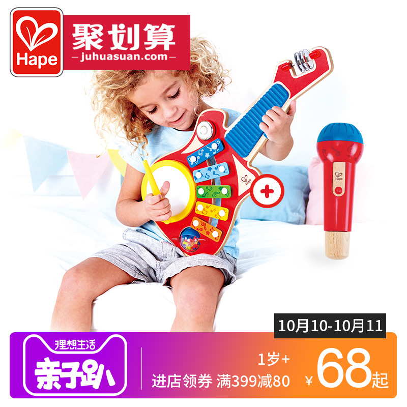Hape回声鸣音麦克风 话筒吉他玩具男女孩宝宝儿童 创意设计新品