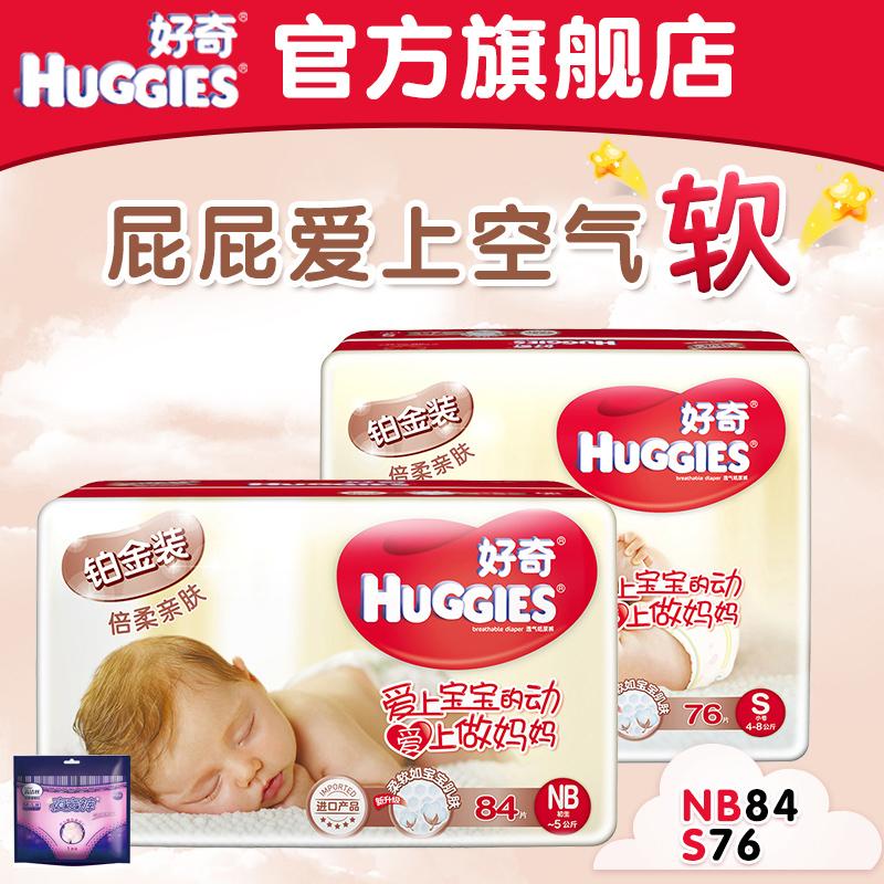 Подгузники HUGGIES  NB84+S76