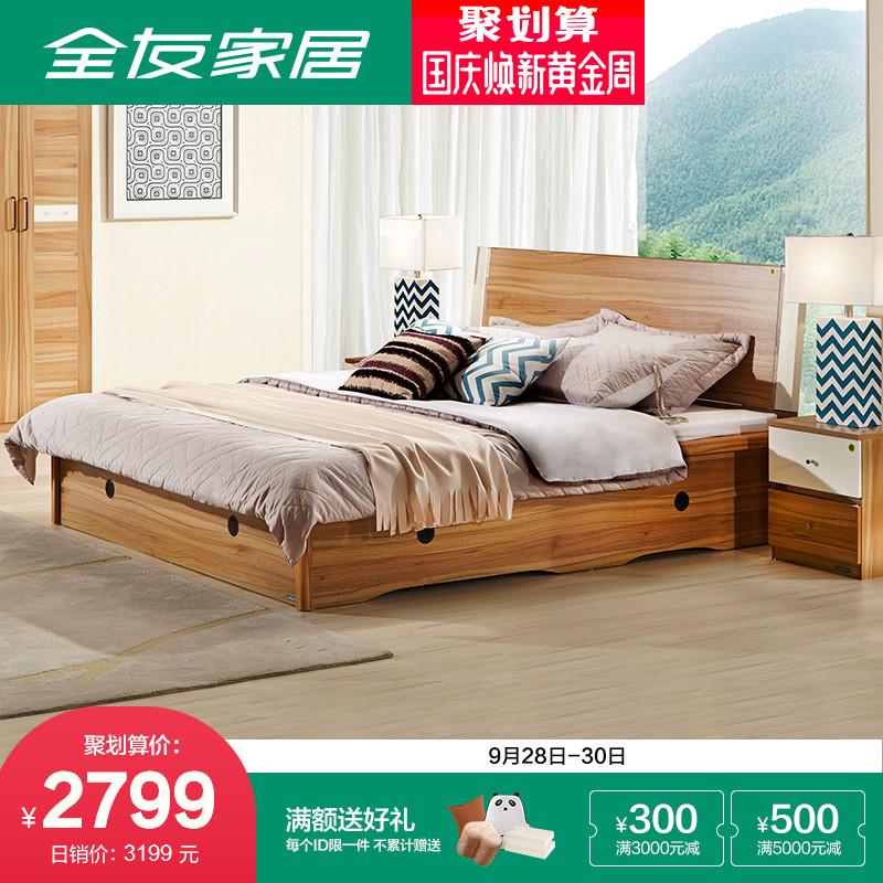 全友家居 木纹家具卧室床储物床高箱1.8米双人床板式床 106503