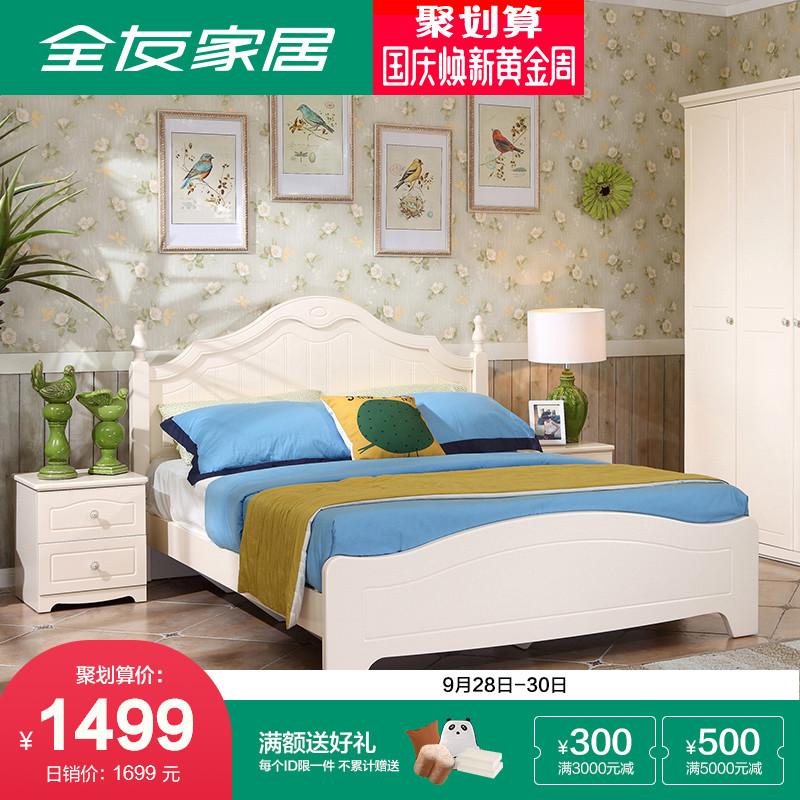 全友家居青少年床卧室家具床1.5m1.2米床环保床板式床 121106