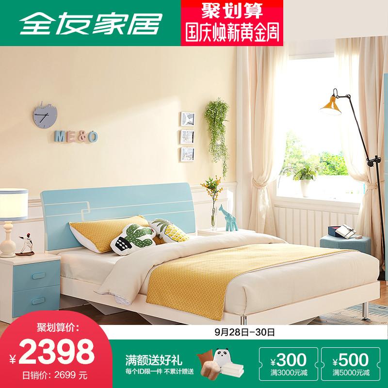 全友家居青少年北欧家具卧室床1.5m1.2米男孩床公主床121311