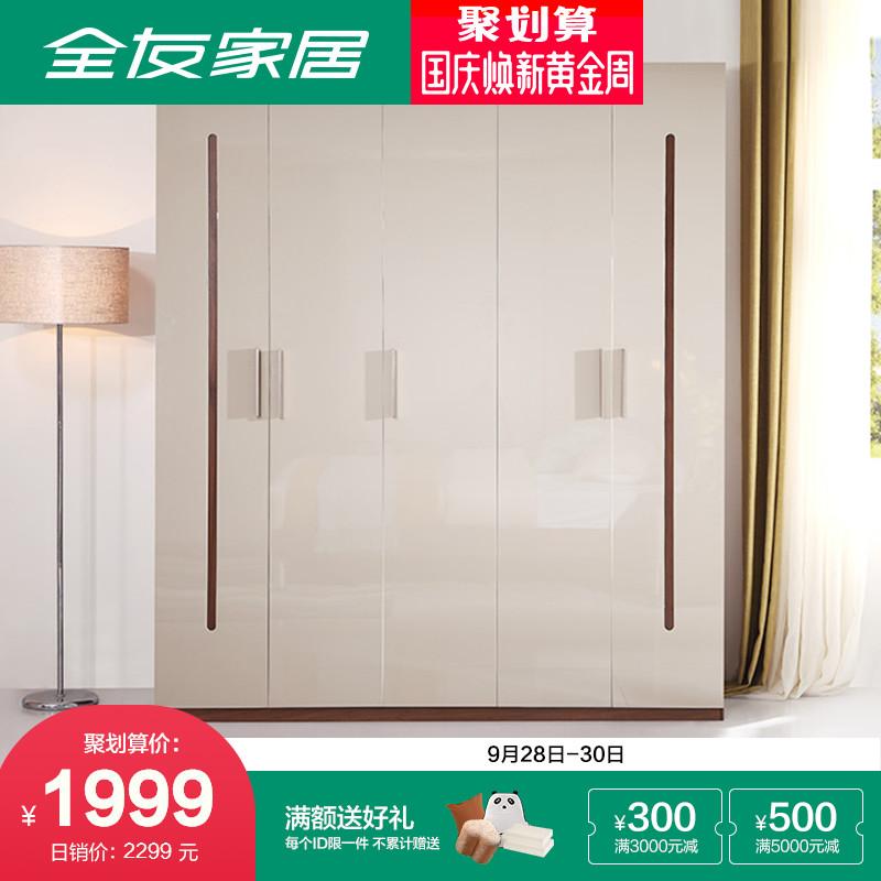 全友家居北欧简约衣柜卧室大衣柜经济型组装木质衣柜122602