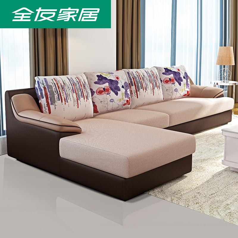 全友家居沙发皮布沙发小户型经济型沙发组合现代简约沙发73018