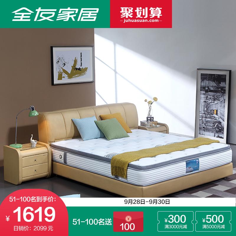 全友家私乳胶床垫独立袋装弹簧床垫现代软硬双功能床垫105089