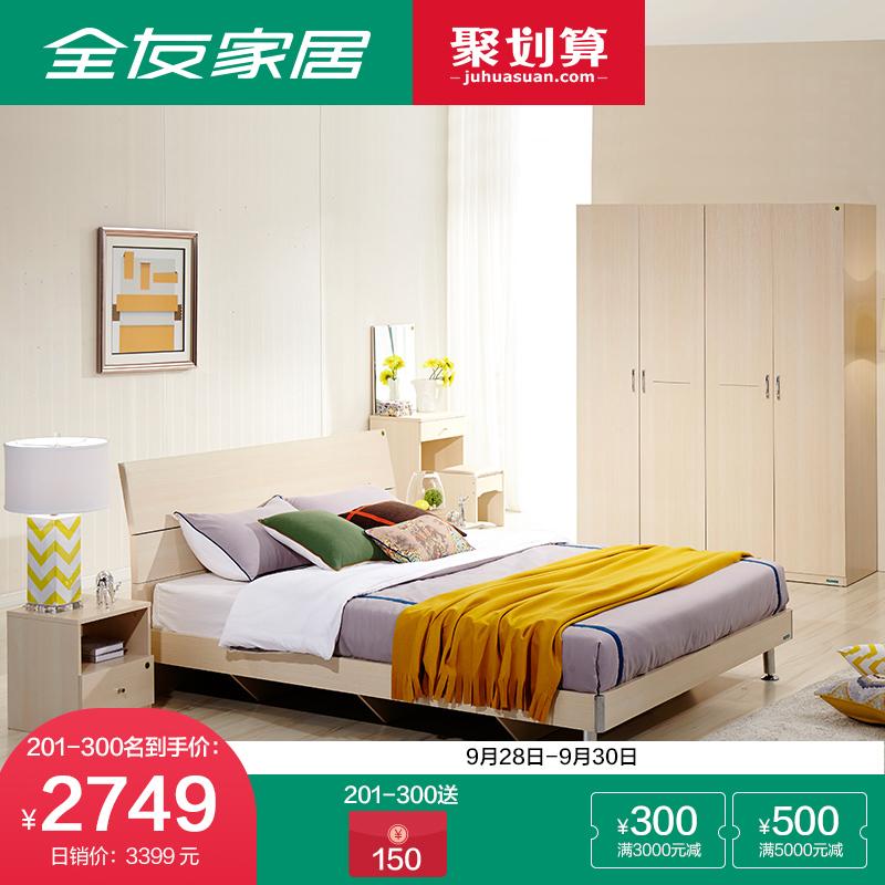 全友家居主卧床现代简约卧室双人床组合套装床垫衣柜五件套106302