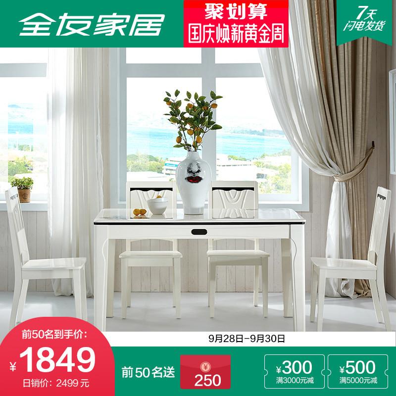 全友家私餐桌椅组合现代简约方形桌子小户型饭桌120358-120356