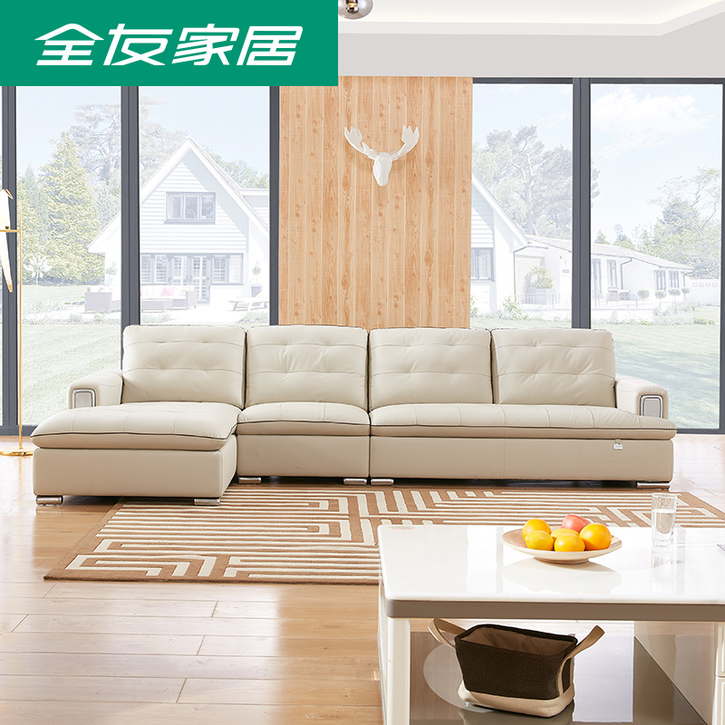 全友家私头层牛皮沙发现代简约客厅家具组合真皮沙发102228