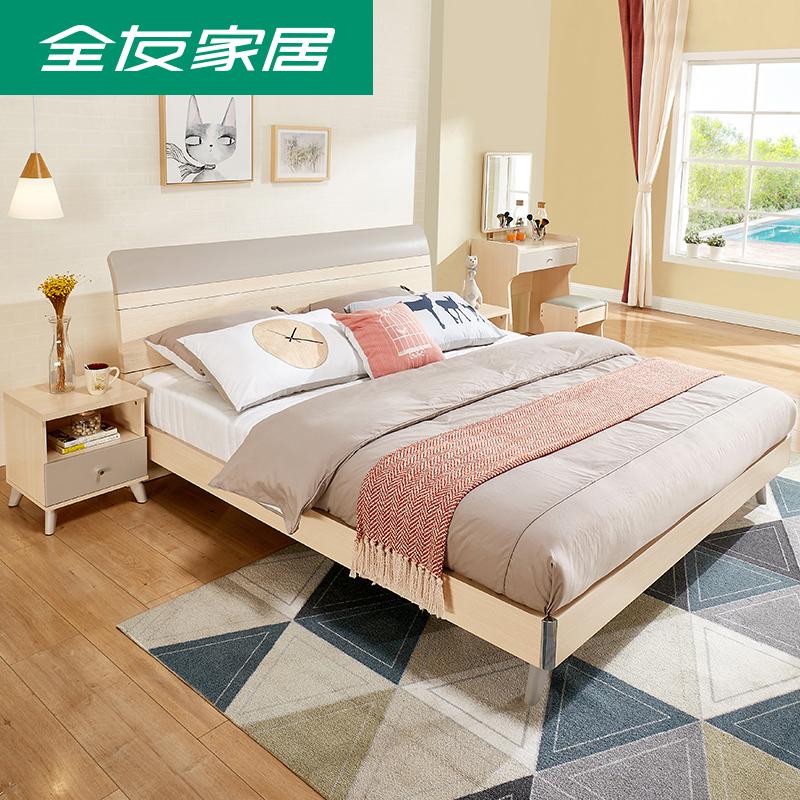 全友家居成人卧室床现代北欧板式床1.5-1.8m双人床婚床106309