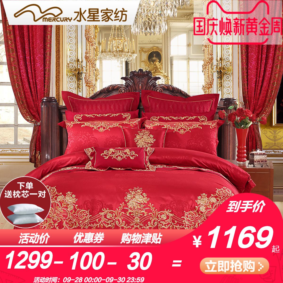 水星家纺婚庆大提花绣花十件套凯特王妃结婚套件大红床单被套欧式