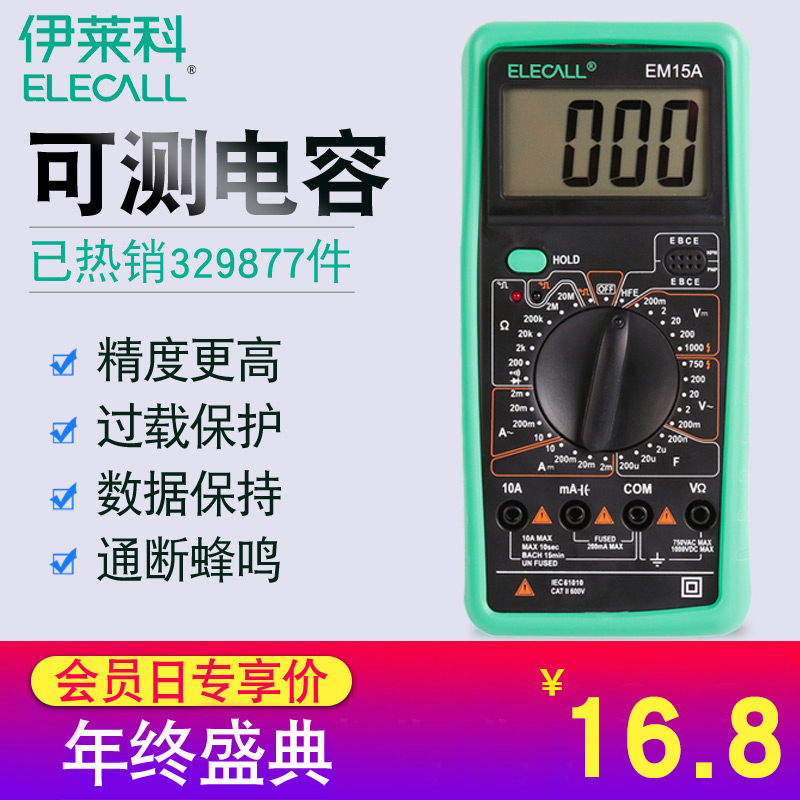 ELECALL digital display anti-burning high-precision digital multimeter EM15A capacitance meter small handheld pen