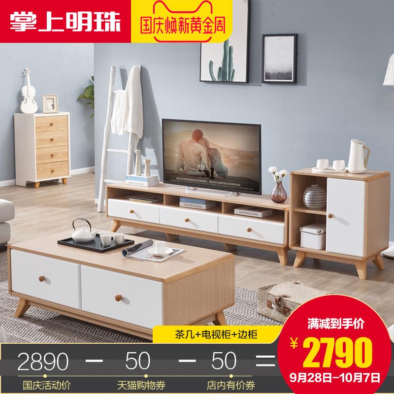 掌上明珠家居北欧现代简约小户型实木电视柜茶几组合迷你客厅家具