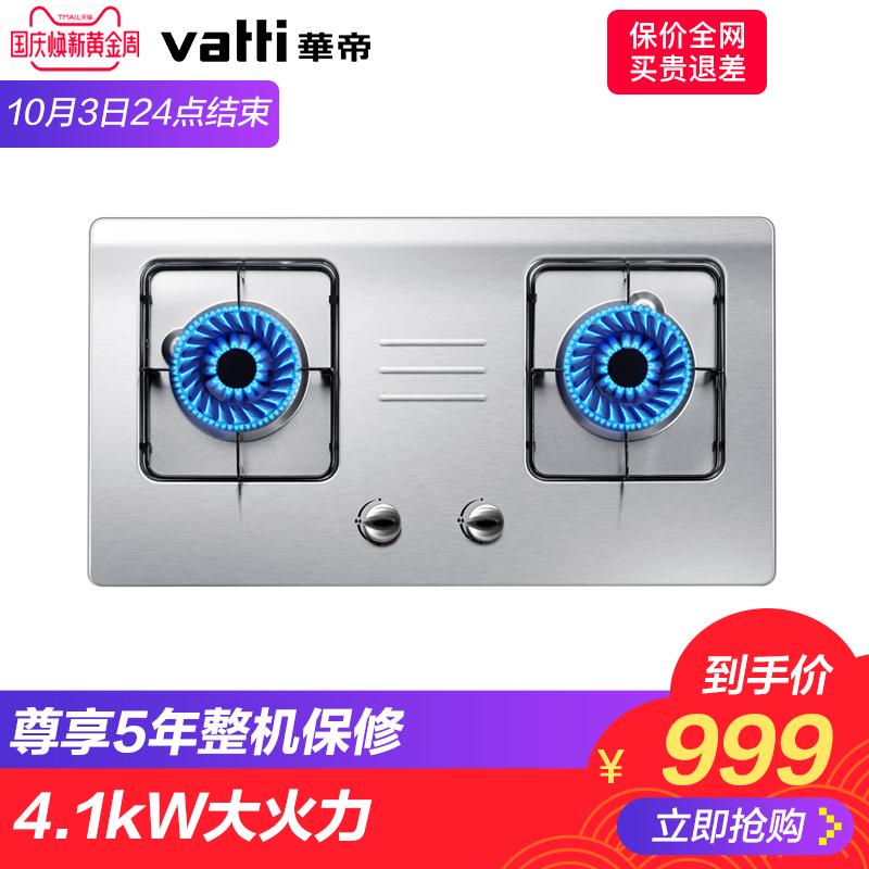 Vatti-华帝 i10033A不锈钢嵌入式煤气灶燃气灶天然气液化气双灶具