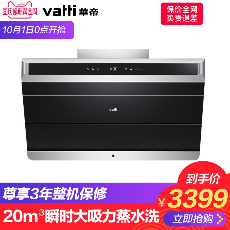 Vatti-华帝 CXW-228-i11086 蒸水洗大吸力侧吸式家用抽油烟机特价