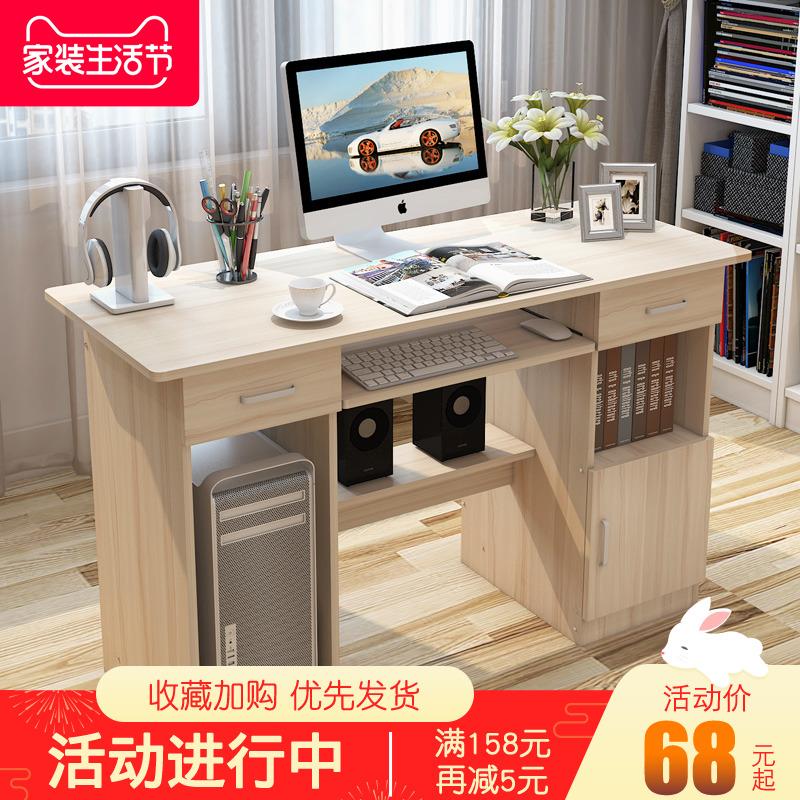 艺诺琳依电脑桌台式家用简约经济型办公桌书桌书架组合写字桌现代